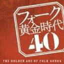 [CD] (オムニバス) フォーク黄金時代 40