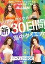 [DVD] ジリアン・マイケルズの新30日間集中ダイエットパーフェクトBOX