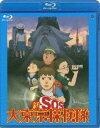 新SOS大東京探検隊 [Blu-ray]