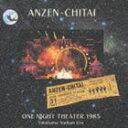 [CD] 安全地帯/横浜スタジアムライヴ〜ONE NIGHT THEATER 1985