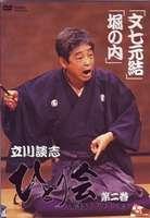 <strong>立川談志</strong> ひとり会 落語ライブ'92〜'93 第二巻 [DVD]