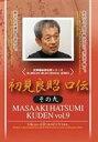 [DVD] 初見良昭 口伝 その九