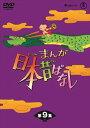 [DVD] まんが日本昔ばなし DVD-BOX 第9集