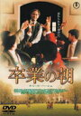【25%OFF】[DVD] 卒業の朝