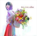[CD] aiko/恋をしたのは