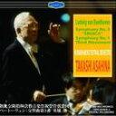 [CD] 朝比奈隆(cond)/ベートーヴェン: 交響曲第3番 英雄、第1番より第3楽章