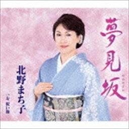 [CD] 北野まち子/夢見坂/寿 祝い節