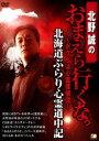 [DVD] 北野誠のおまえら行くな。〜ボクらは心霊探偵団〜 北海道ぶらり心霊道中記