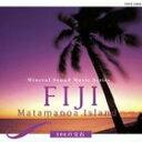 ミネラル・サウンド ミュージック・シリーズ: FIJI:Matamanoa Island 〜300の宝石〜(オンデマンドCD) [CD]