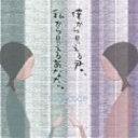 日本流行音乐 - sofy-code / 僕から見える君、私から見えるあなた。 [CD]