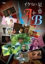 イケない足し算 A+B [DVD]