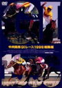 [DVD] 中央競馬GIレース 1996総集編 (低価格化)