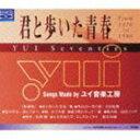 其它 - [CD] (オムニバス) 君と歩いた青春 YUI Seventies(Blu-specCD)
