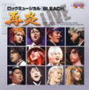 [CD] ロックミュージカル BLEACH 再炎 LIVE