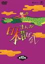 [DVD] まんが日本昔ばなし DVD-BOX 第10集