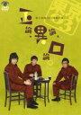 [DVD] 東京03/第11回東京03単独ライブ「正論、異論、口論。」