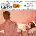 ステレオ・ギターによる日本歌謡史(第15集)-愛と死をみつめて-(オンデマンドCD) [CD]