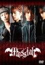 メサイア(特別版)荒井淳史 (初回生産限定) DVD