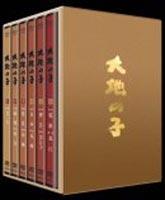 [DVD] 大地の子 全集 DVD-BOX