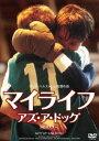 マイライフ・アズ・ア・ドッグ【HDマスター】 [DVD]