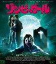 ゾンビ・ガール [Blu-ray]