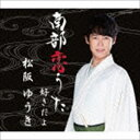 [CD] 松阪ゆうき/南部恋うた/好きだよ