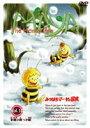 みつばちマーヤの冒険 Vol.10 初雪の降った朝 [DVD]