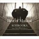 岡幸二郎 with 日本フィルハーモニー交響楽団 / ベスト・オブ・ミュージカル [CD]