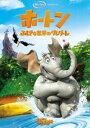ホートン/ふしぎな世界のダレダーレ<特別編> [DVD]