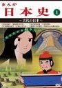 [DVD] まんが日本史(1)〜古代の日本〜