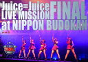 [DVD] Juice=Juice LIVE MISSION FINAL at 日本武道