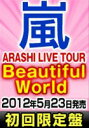 [DVD] 嵐/ARASHI LIVE TOUR Beautiful World(初回限定盤)