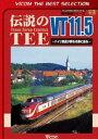 [DVD] ビコムベストセレクション 伝説のTEE VT11.5 〜ドイツ鉄道が誇る名車に迫る〜