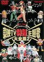 [DVD] 東映TV特撮...