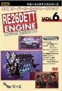 復刻版カーメンテナンス シリーズ 太田屋 オーバーホール&チューンアップ VOL.6 RB26DETTエンジンの組み付けポイント DVD