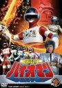 超電子 バイオマン Vol.1 [DVD]