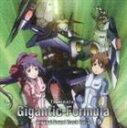 [CD] TVアニメ 機神大戦ギガンティック・フォーミュラ オリジナルサウンドトラック Vol.2