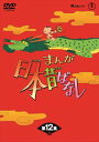[DVD] まんが日本昔ばなし DVD-BOX 第12集(5枚組)