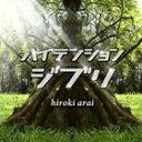 其它 - 新井大樹 / ハイテンションジブリ [CD]