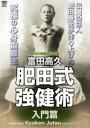 [DVD] 富田高久 肥田式強健術 入門篇