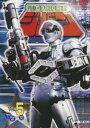 機動刑事 ジバン VOL.5 [DVD]