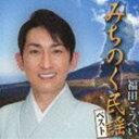 福田こうへい / みちのく民謡ベスト [CD]