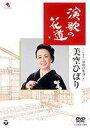 美空ひばり 演歌の花道 [DVD]
