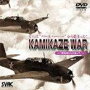 KAMIKAZE WAR 〜 真珠湾から広島まで 〜 [DVD]