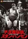 [DVD] 新日本プロレスリング 最強外国人シリーズ 不沈艦伝説 スタン・ハンセン DVD-BOX