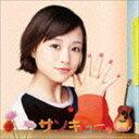 [CD](初回仕様) 大原櫻子/サンキュー。(初回限定盤/CD+DVD)