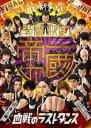 [DVD] 【最終章】学蘭歌劇『帝一の國』-血戦のラストダンス-