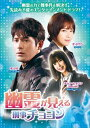 [DVD] 幽霊が見える刑事チョヨンDVD-BOX1