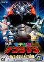電子戦隊デンジマン DVD COLLECTION VOL.1 [DVD]