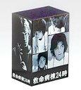 [DVD] 救命病棟24時 第2シリーズ DVD-BOX ※再発売